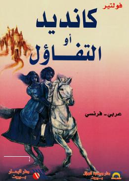 كتاب كانديد لطلاب الثانية بكالوريا مترجم باللغة العربية إلى جانب الفرنسية Roman Candide ou l'optimisme - bac  39964610