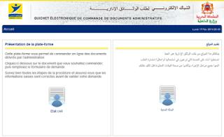 الحصول النسخة الكاملة من عقد الإزدياد عبر الأنترنت بواسطة خدمة الشباك الإلكتروني لطلب الوثائق الإدارية Slj10