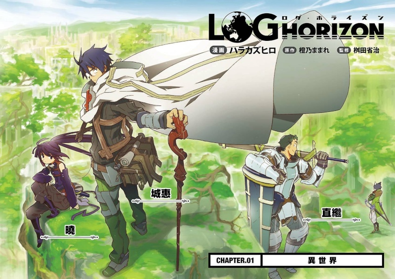 Log Horizon 8fso210