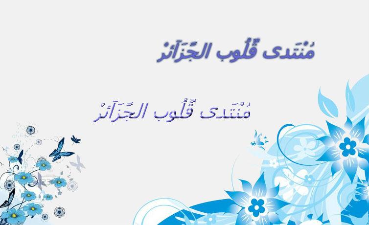 منتدى قلوب الجزائر