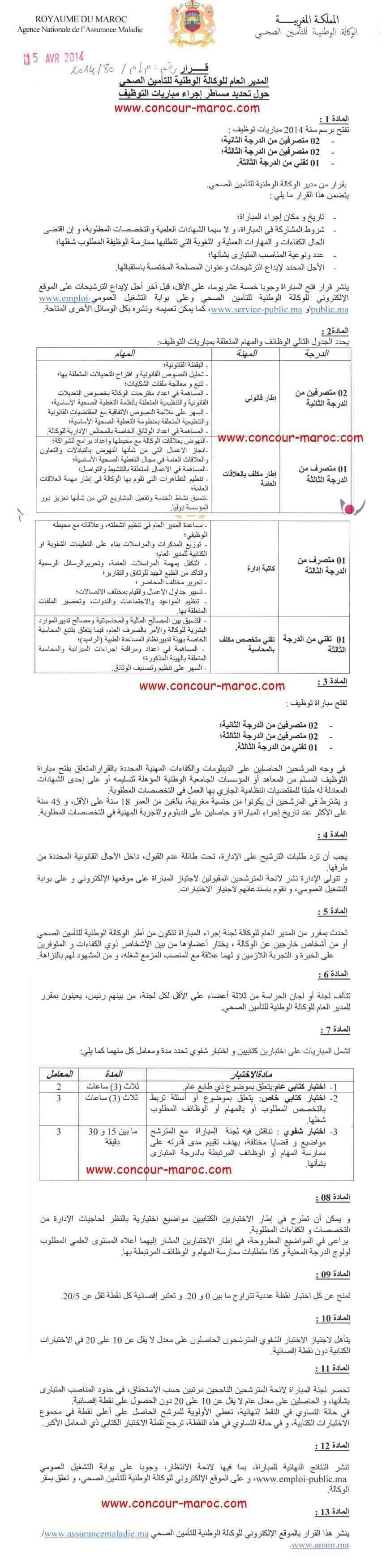 الوكالة الوطنية للتأمين الصحي : مباراة لتوظيف إطار قانوني (2 منصبان) آخر أجل لإيداع الترشيحات 5 ماي 2014 Conco111
