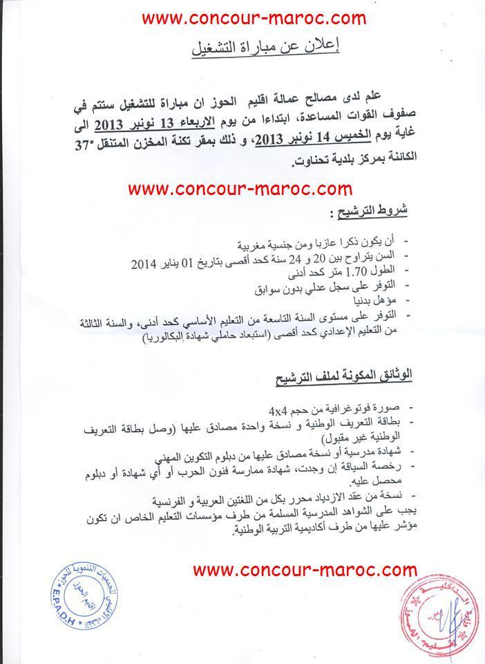 مباراة التوظيف بصفوف القوات المساعدة بإقليم الحوز من يوم 13 الى 14 نونبر 2013 Concou18