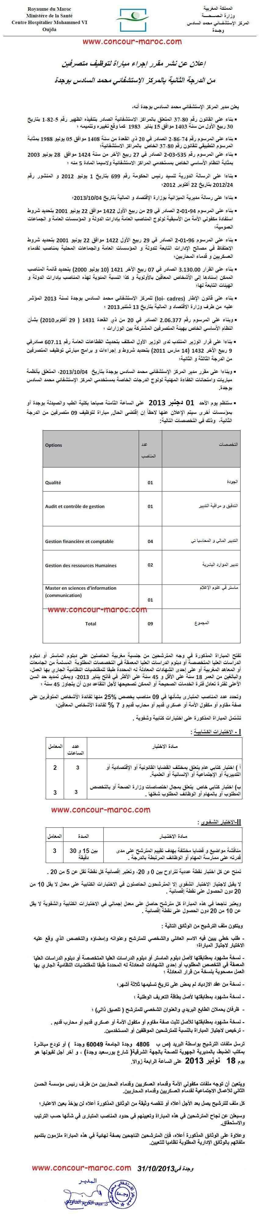 المركز الاستشفائي محمد السادس بوجدة : مباراة لتوظيف تقني من الدرجة الثالثة و الرابعة (83 منصب) آخر أجل لإيداع الترشيحات 18 نونبر 2013 Concou24