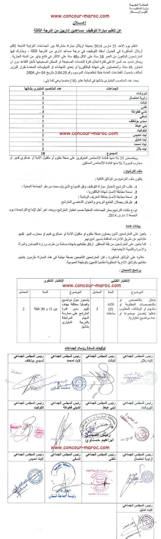 عمالة إقليم أزيلال : مباراة لتوظيف مساعد إداري من الدرجة الثالثة ~ سلم 6 (18 منصب) آخر أجل لإيداع الترشيحات 7 مارس 2014  Concou35