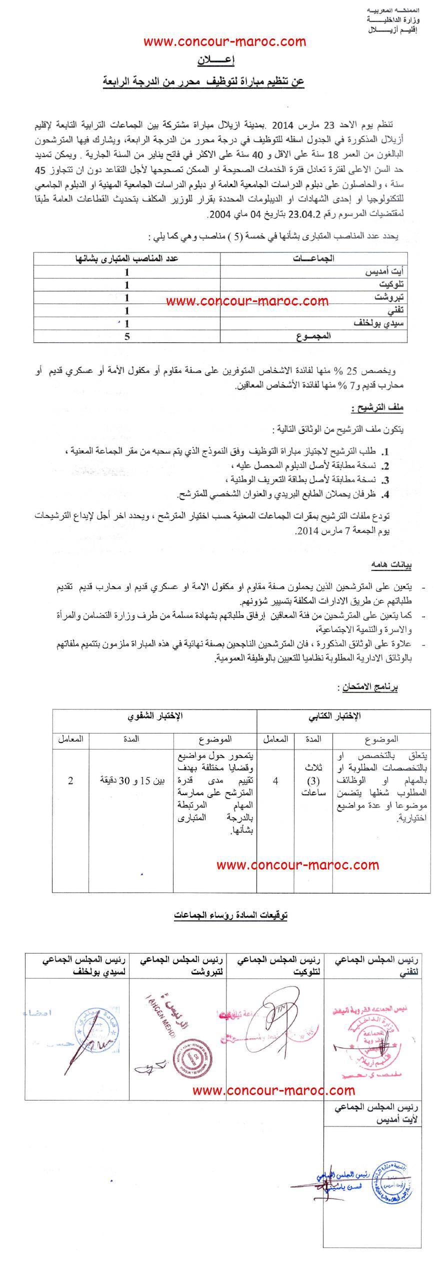 عمالة إقليم أزيلال : مباراة لتوظيف محرر من الدرجة الرابعة ~ سلم 8 (5 مناصب) آخر أجل لإيداع الترشيحات 7 مارس 2014 Concou36