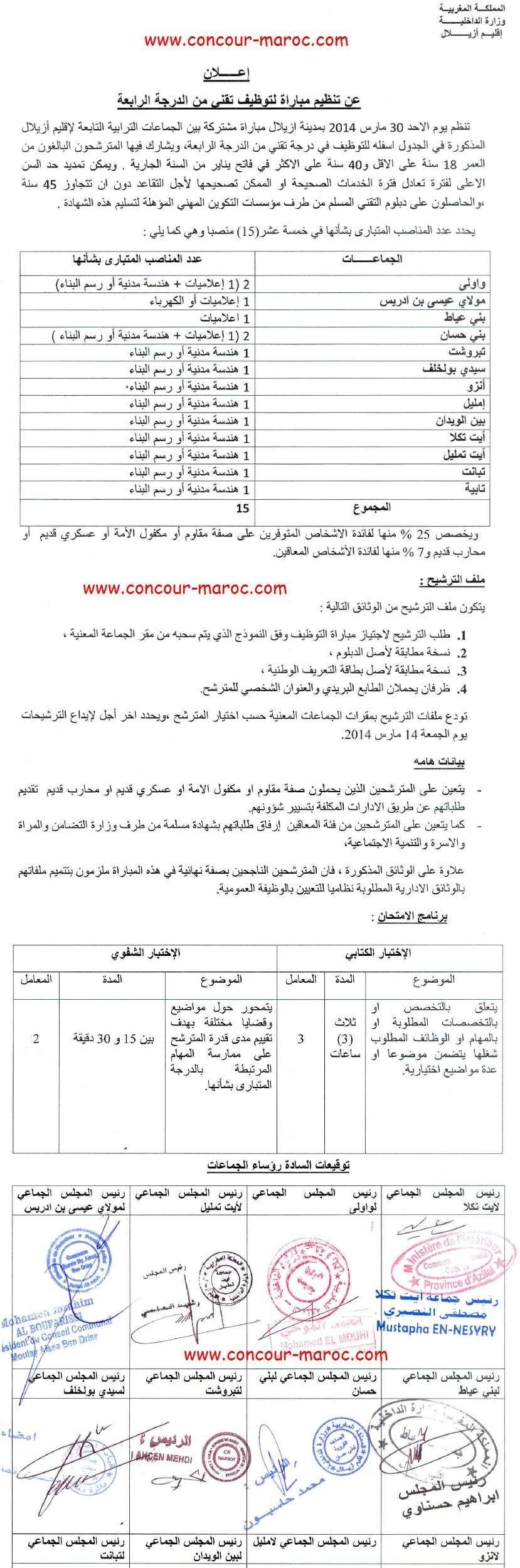 عمالة إقليم أزيلال : مباراة لتوظيف تقني من الدرجة الرابعة ~ سلم 8 (15 منصب) آخر أجل لإيداع الترشيحات 14 مارس 2014 Concou40