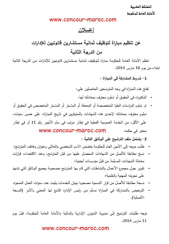 الأمانة العامة للحكومة : مباراة لتوظيف مستشار قانوني من الدرجة الثانية (8 مناصب) آخر أجل لإيداع الترشيحات 11 مارس 2014  Concou43