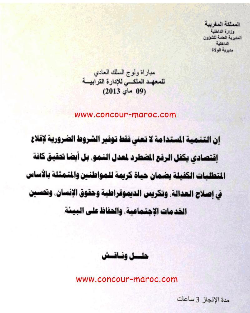 نماذج إختبار كتابي باللغة العربية و الفرنسية لمباراة ولوج السلك العادي للمعهد الملكي للإدارة الترابية دورة 09 ماي 2013 Concou57