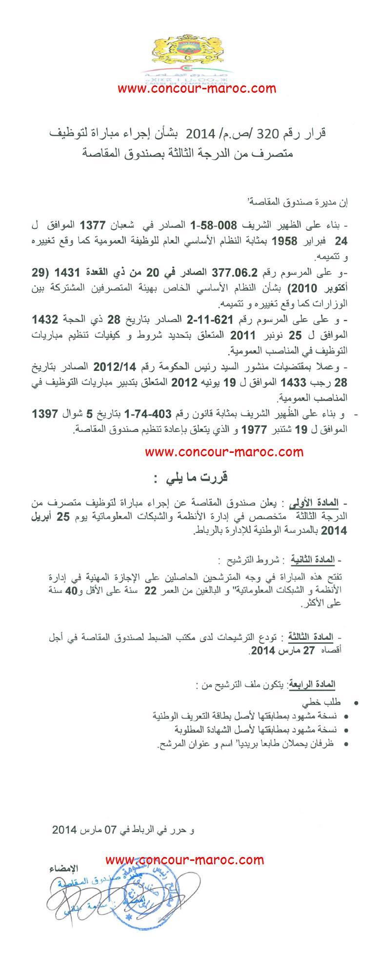 صندوق المقاصة : مباراة لتوظيف متصرف من الدرجة الثالثة ~ سلم 10 (1 منصب) آخر أجل لإيداع الترشيحات 27 مارس 2014 Concou61