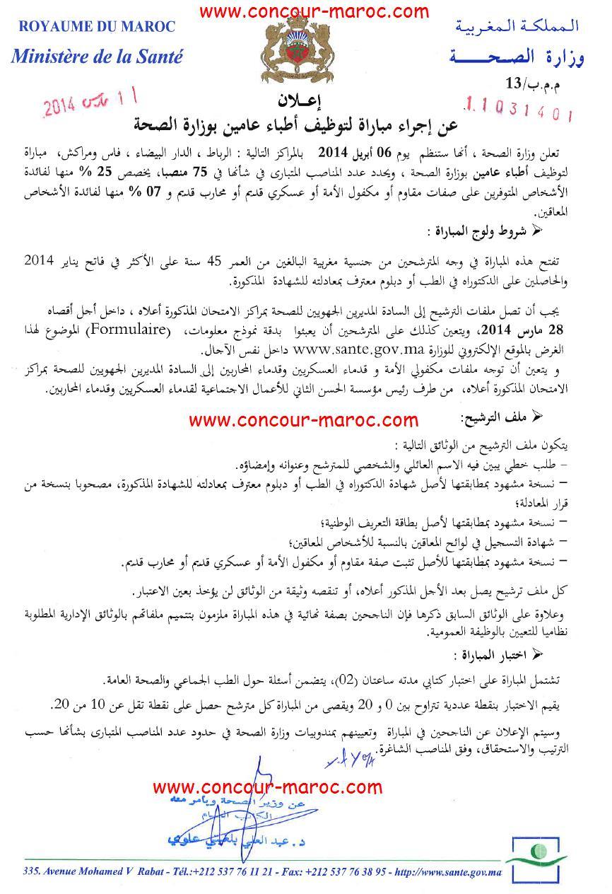 وزارة الصحة : مباراة لتوظيف طبيب من الدرجة الأولى ~ سلم 11 (75 منصب) آخر أجل لإيداع الترشيحات 28 مارس 2014 Concou69