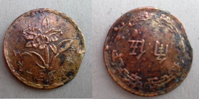 """pièce de la """"République de Chine de Taiwan"""" !  56ème année (=1967), 5 jiao (50 cents) Monnai10"""