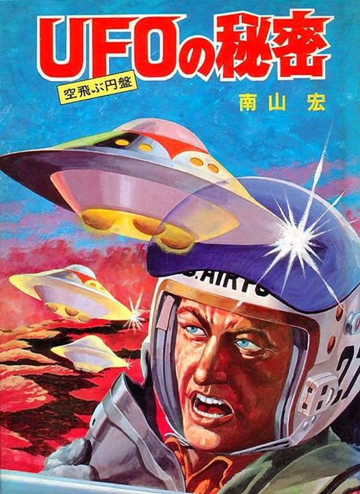 Sciences fiction, soucoupes volantes et extraterrestres - Sci Fi, Flying Saucers and Aliens 10288710