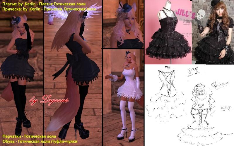 Новые стили для Perfect World 2014-047