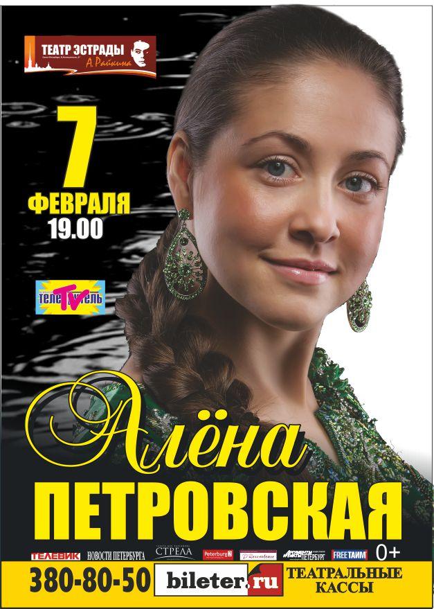 Концерт Алёны Петровской состоится 7 февраля 2014 в Театре Эстрады СПб Afisha10