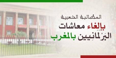 Petition pour la suppression des pensions de parlementaires Marocains Petiti10