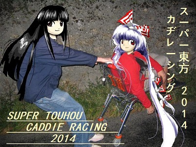 Touhou Folk Transition : les résultats !! Racing12