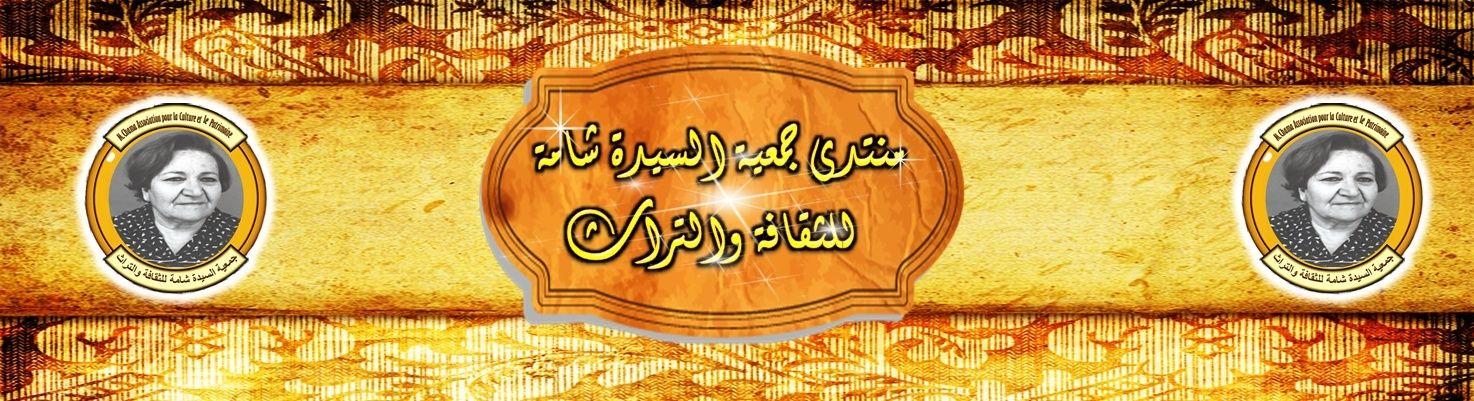 منتدى جمعية السيدة شامة للثقافة والتراث