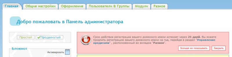 Объявления / Обновления Domain11
