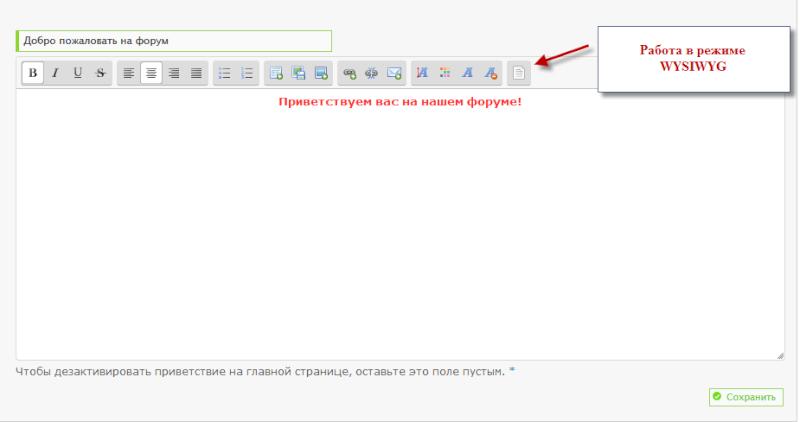 Обновление на Forum2x2: Новый редактор в Панели администратора  Editor18