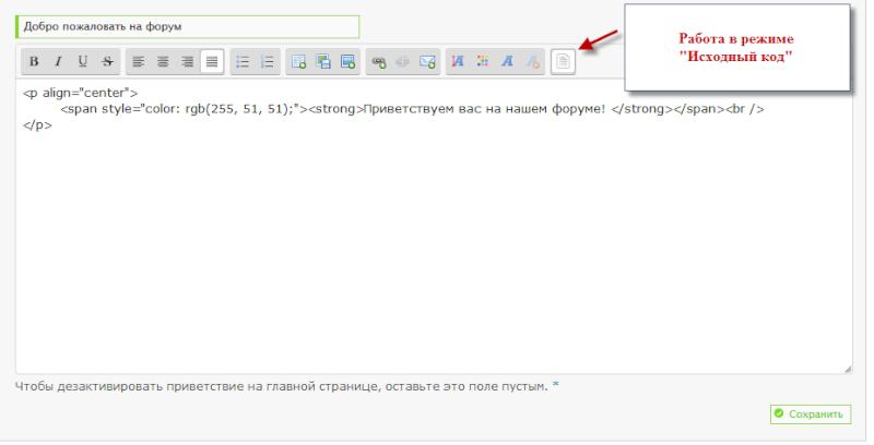 Обновление на Forum2x2: Новый редактор в Панели администратора  Editor19