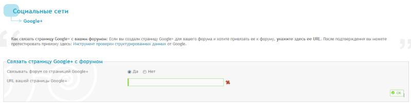 Обновление на Forum2x2:  возможность связать форум с его страницей Google+ Google10
