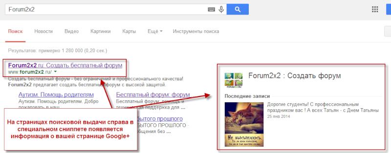 Обновление на Forum2x2:  возможность связать форум с его страницей Google+ Google11