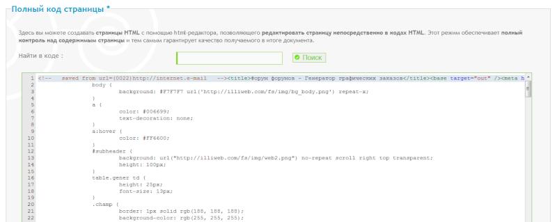 Обновление на Forum2x2:  Два редактора для управления страницами HTML  Html_210