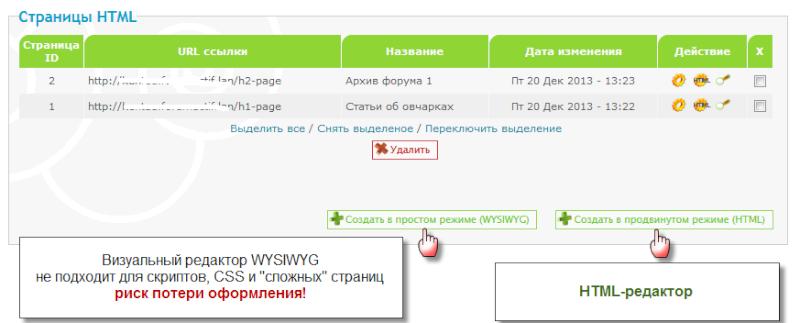 Обновление на Forum2x2:  Два редактора для управления страницами HTML  Html_t10
