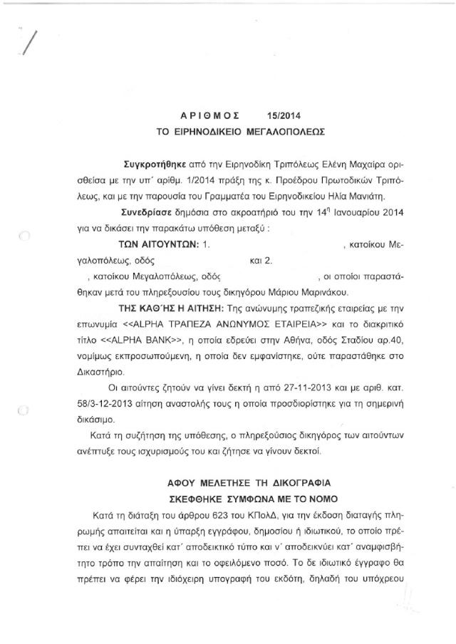 ΕιρΜεγαλοπόλεως 15/2014: Αναστέλλεται η εκτέλεση διαταγής πληρωμής λόγω άκυρης δανειακής σύμβασης  1-14d010