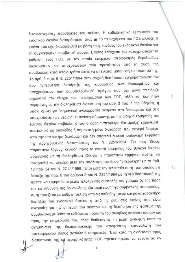 ΕιρΜεγαλοπόλεως 15/2014: Αναστέλλεται η εκτέλεση διαταγής πληρωμής λόγω άκυρης δανειακής σύμβασης  4-2b3010