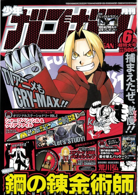 Kirin Manga - ( Manga & Anime ) FullMetal Alchemist  46336710