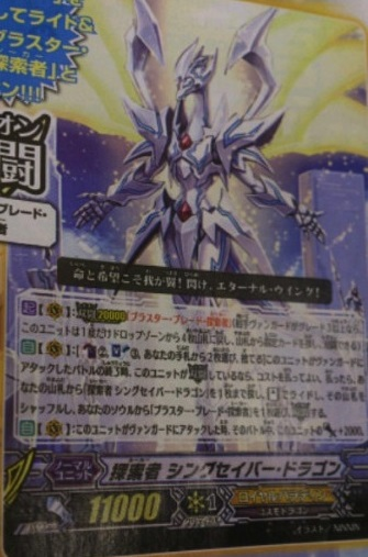 [Booster Pack] BT16 - Legion of Dragons and Blades (16 Mai 2014) 84713710