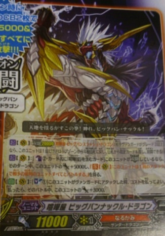 [Booster Pack] BT16 - Legion of Dragons and Blades (16 Mai 2014) 84713713