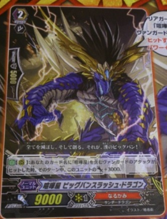 [Booster Pack] BT16 - Legion of Dragons and Blades (16 Mai 2014) 84713714