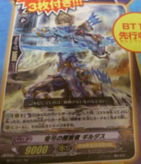 [Booster Pack] BT16 - Legion of Dragons and Blades (16 Mai 2014) 84713715