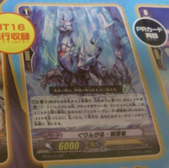 [Booster Pack] BT16 - Legion of Dragons and Blades (16 Mai 2014) 84713716