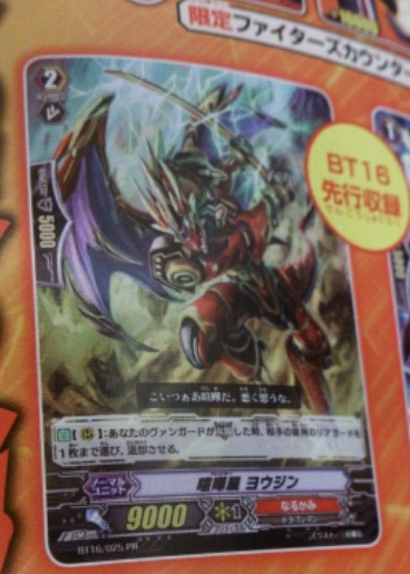 [Booster Pack] BT16 - Legion of Dragons and Blades (16 Mai 2014) 84713717