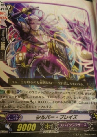 [Booster Pack] BT16 - Legion of Dragons and Blades (16 Mai 2014) 84713810