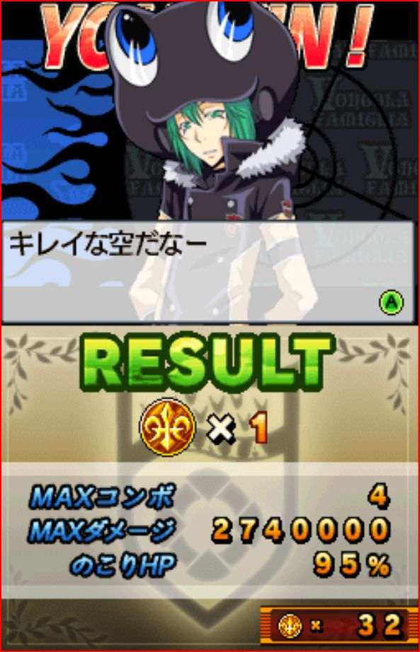 Reborn - DS Win110