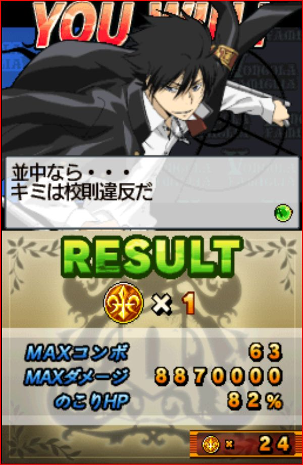 Reborn - DS Win210