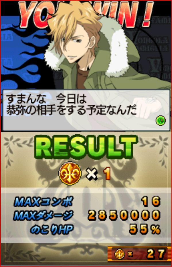 Reborn - DS Win510