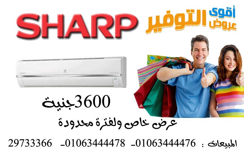 اسعار تكييفات شارب العربي 2014 , عروض تكييفات شارب العربي 2014 / 01063444476 Oooo10