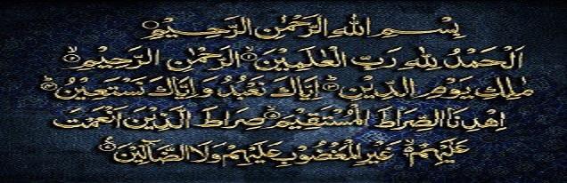 نبدا بقراءه الفاتحه وشرحها-بسم الله