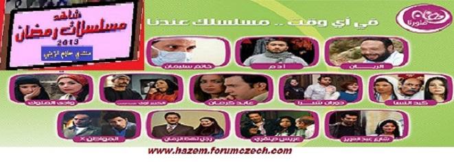 مشاهده مسلسلات وبرامج رمضان 2013