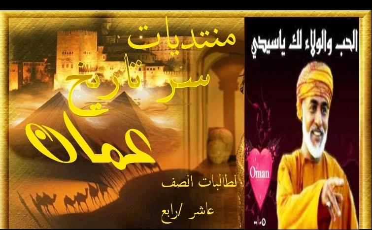 منتديات سر تاريخ عمان