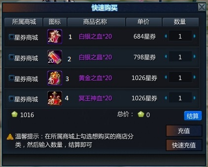 Simple Guide About Trading System & Cloth Upgrade - Page 2 Blood10