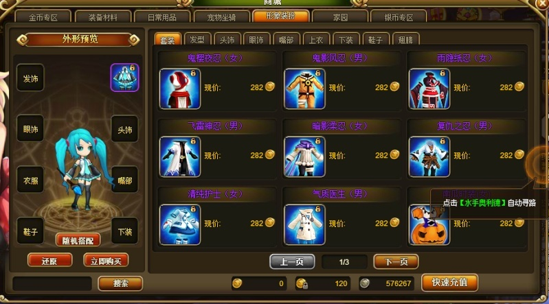 Possible new costumes and other stuff Chines12