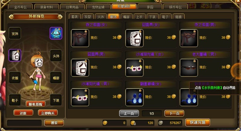 Possible new costumes and other stuff Chines13