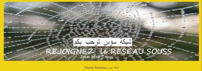 حوار   بين مؤسس شبكة سوس الأخ الميموني و أحد أعضاء مجتمع سوس Soussr10