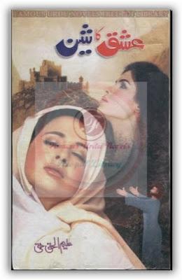 Free Download Ishq Ka Sheen by Aleem ul Haq Haqi Part 5  18070d10
